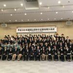 平成30年度岡山県中小企業合同入社式
