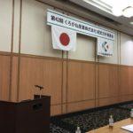 第42期 経営方針発表会